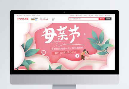 温暖母亲节淘宝banner图片