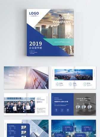 蓝色时尚创意科技企业画册整套