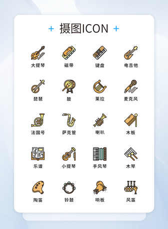 UI设计乐器icon图标