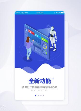 UI设计手机APP引导页界面