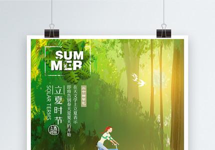 立夏24节气绿色手绘海报图片