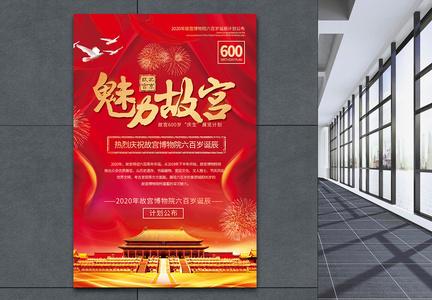 红色喜庆魅力故宫诞辰宣传海报图片