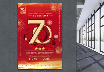 红色喜庆喜迎建国70周年党建宣传海报图片