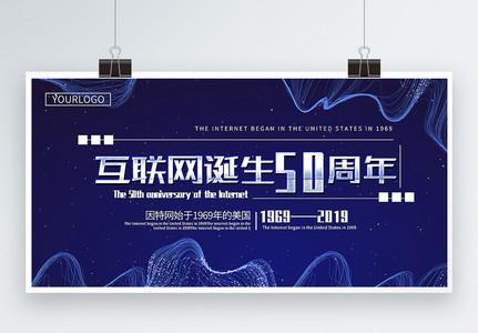 蓝色大气互联网诞生50周年宣传展板图片