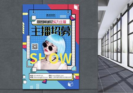孟菲斯风格招聘主播宣传海报图片