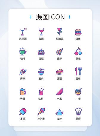 零食饮品UI设计icon图标
