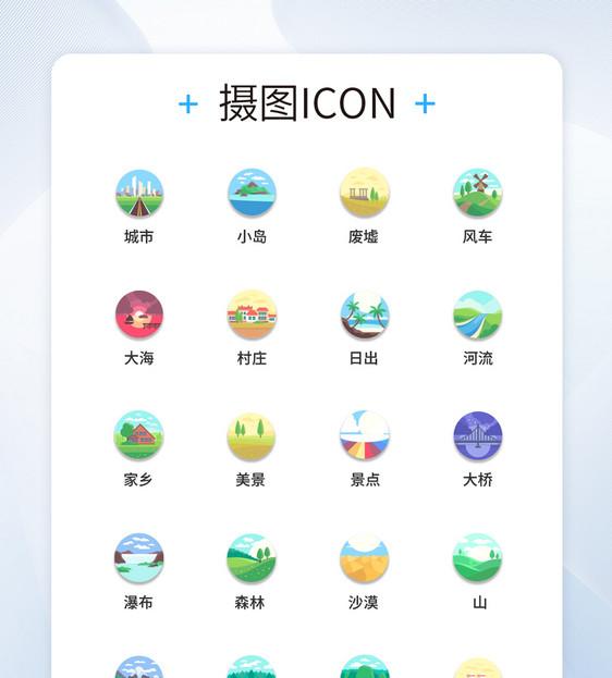 风光城市UIv风光icon图标这个设计师图片