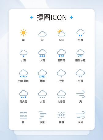 天气图标UI设计icon图标