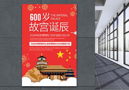 红色插画风600岁故宫诞辰宣传海报图片