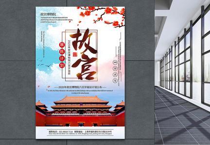 大气故宫博物院六百岁诞辰计划公布宣传海报图片