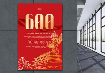 红色喜庆故宫博物院六百岁诞辰计划公布宣传海报图片