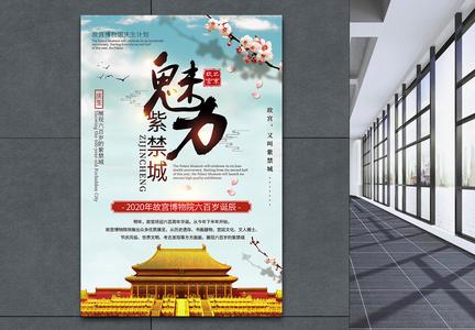 大气魅力紫禁城诞辰计划公布宣传海报图片