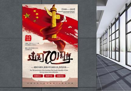 大气建国70周年党建宣传海报图片
