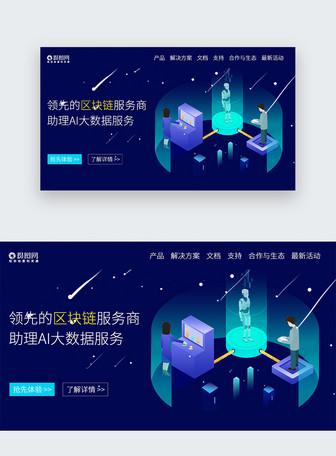 UI设计网页web首页界面
