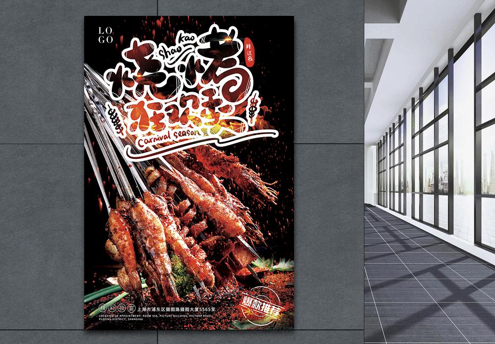 红色鲜香夏季烧烤美食海报图片