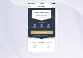 UI设计邀请返利手机APP界面图片