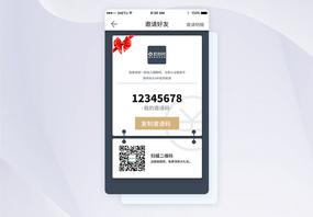 UI设计邀请好友手机APP界面图片