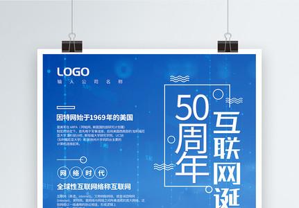 蓝色简洁互联网诞生50周年宣传海报图片