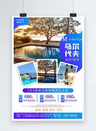 蓝色简约活泼马尔代夫旅游五一假期旅行海报