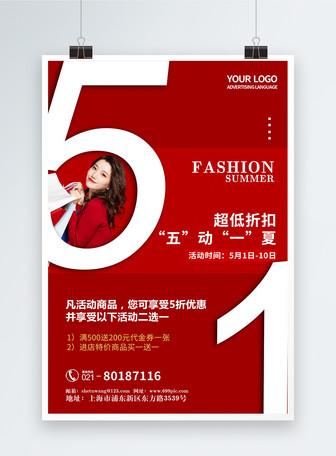 红色大气51劳动节促销购物海报