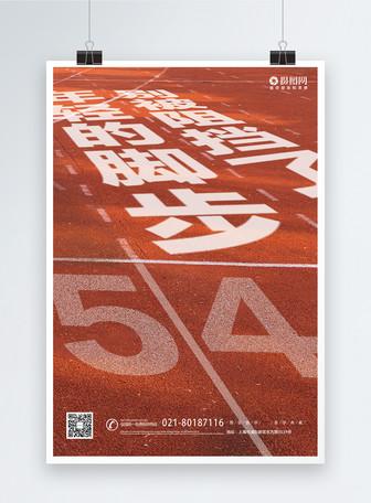 活力青春创意五四青年节海报