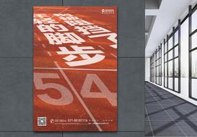 活力青春创意五四青年节海报图片