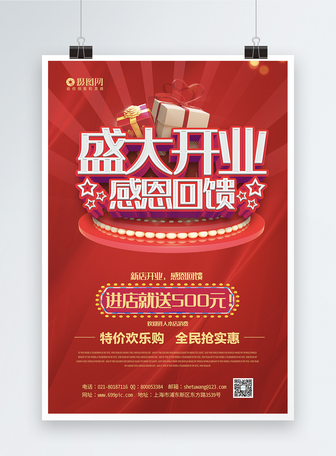 红色大气盛大开业宣传海报模板