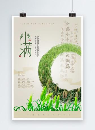 中国风小满节气海报