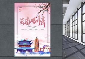 创意云南风情旅游海报图片