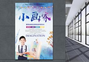 儿童美术教育培训海报图片