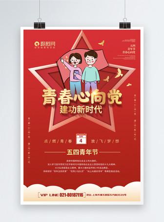 红色剪纸风五四青年节海报