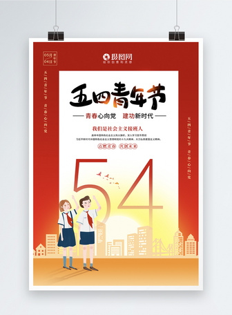 五四青年节党建海报