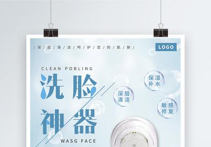 清新蓝色洗脸神器洁面仪海报图片