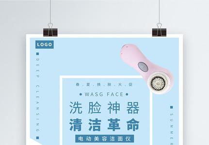 简约时尚洗脸神器海报图片