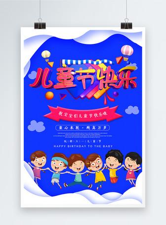 蓝色儿童节快乐节日海报