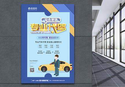 蓝色专业代驾立体字海报图片