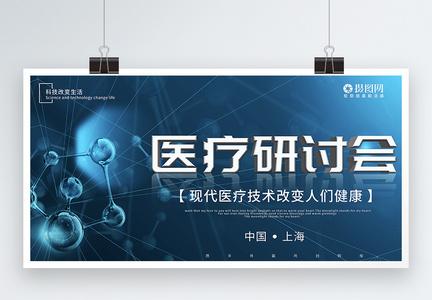 蓝色科技医疗研讨会企业展板图片