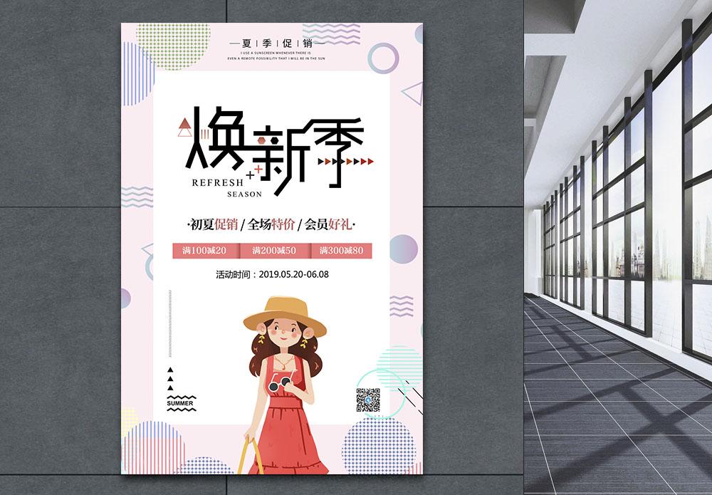 简约清新焕新季夏季促销海报图片