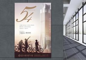 高端房地产五四青年节活力青春海报图片