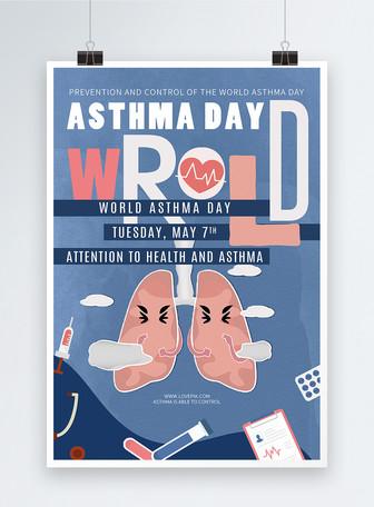 世界防治哮喘日海报