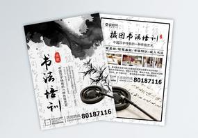 书法培训宣传单图片