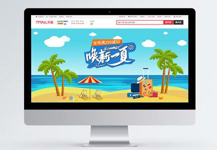 蓝色夏季促销淘宝天猫首页图片