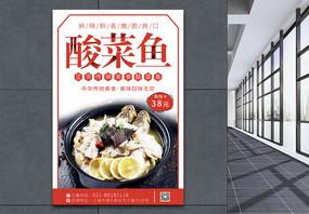 酸菜鱼促销海报图片