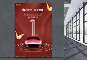 艳丽红色高贵风车位开盘海报图片