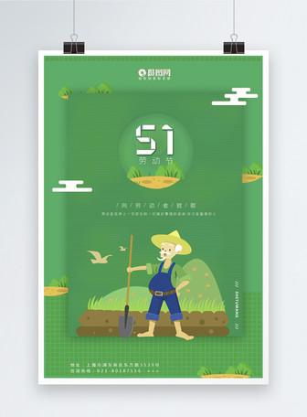 绿色清新风五一劳动节海报