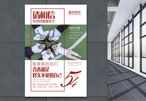 红绿五四青年节青春简约海报图片