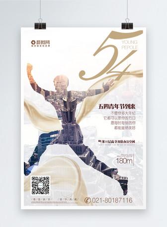 高端房地产五四青年节青春活力海报