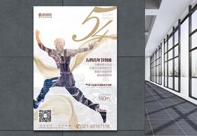 高端房地产五四青年节青春活力海报图片