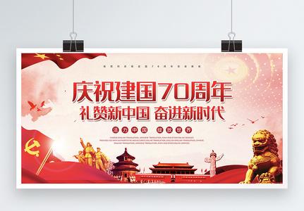 大气红色庆祝建国70周年党建宣传展板图片
