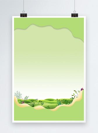 绿色小清新背景海报